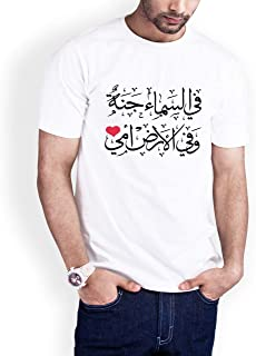 Casual Printed T-Shirt for Men, In The Sky is Heaven and On Earth My Mother, White