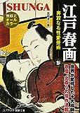 江戸春画―奔放なる性愛芸術〈3〉 (コスミック・禁断文庫)