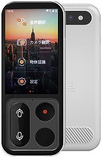 JoneR 瞬間双方向音声翻訳機 カメラ翻訳 グローバル通信 世界197ヵ国 55言語+75の訛り対応 中国語オフライン翻訳 3.1インチのタッチスクリーン FLY ホワイト