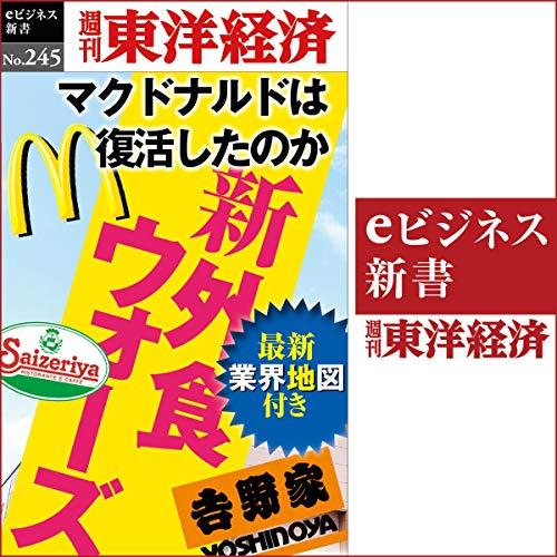 『新外食ウォーズ(週刊東洋経済eビジネス新書No.245)』のカバーアート