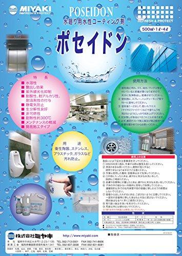 水廻り用水性コーティング剤(水性タイプ) ポセイドン カタログ