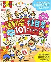 0-5歳 運動会種目集 ワクワク大成功101アイデア―盛り上げポイントや成功のコツがわかる!園に合わせてアレンジもラクラク (Gakken保育Books)