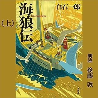 『海狼伝 (上)』のカバーアート