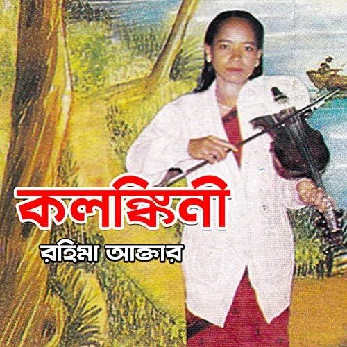 Rohima Akter