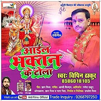 Aail Bhaktan Ke Tola (Bhojpuri Devi Geet)