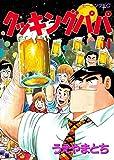 クッキングパパ(51) (モーニングコミックス)