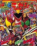 テレビマガジン 2009年 01月号 [雑誌]