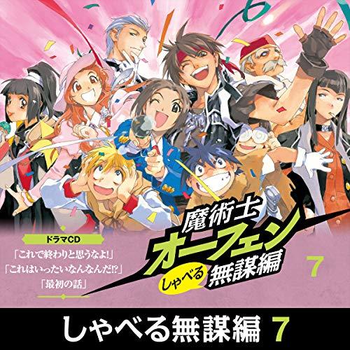 『魔術士オーフェン しゃべる無謀編7 ドラマCD』のカバーアート