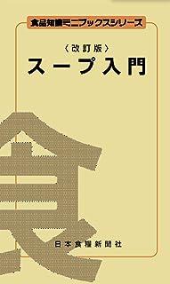 スープ入門 食品知識ミニブックスシリーズ