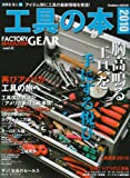 工具の本 2010―Factory gear magazinevol. 胸高鳴る工具を手にする悦び・工具探訪放浪記「アメリカ新旧工具 (Gakken Mook FACTORY MAGAZINE GEAR v)