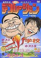 デコレーション [DVD]
