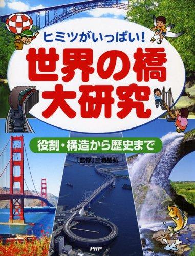 世界の橋大研究の詳細を見る
