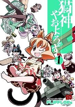 [FLIPFLOPs]の猫神やおよろず(1) (チャンピオンREDコミックス)