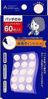 アクネスラボ 夜用ポイントパッチ(集中ケアシート) 15枚×4シート