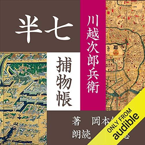 『川越次郎兵衛(半七捕物帳)』のカバーアート