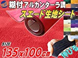 A.P.O(エーピーオー) スエード(大) 赤♪135×100cm曲面対応 アルカンターラ調 糊付きバックスキン生地シート
