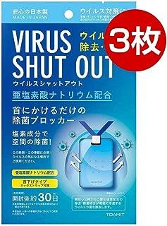 ウイルスシャットアウト 空間除菌カード「3枚セット」 日本製 消臭 抗菌 インフルエンザ インフル 花粉 予防 風邪 携帯 ウイルス ガード 首掛けタイプ 有効期限約30日 (3枚セット)