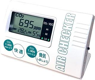 【二酸化炭素濃度】【揮発性有機化合物(VOCs)濃度】【温度】【湿度】エアーチェッカー MB-530 NDIR(非分散赤外線方式)センサー式