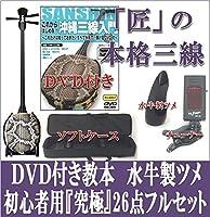 三線 沖縄三線セット 初心者用26点三線フルセット DVD付き教本