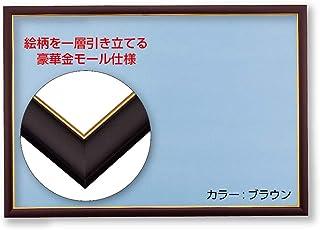 木製パズルフレーム ゴールドモール木製パネル ブラウン(51×73.5cm)