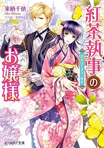 [来栖千依] 紅茶執事のお嬢様 恋がはじまる一杯目【電子特典付き】