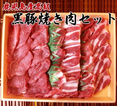 黒豚焼肉セット (ロース肉200g&バラ肉200g&モモ肉300g)