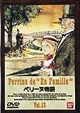 ペリーヌ物語(13)[DVD]