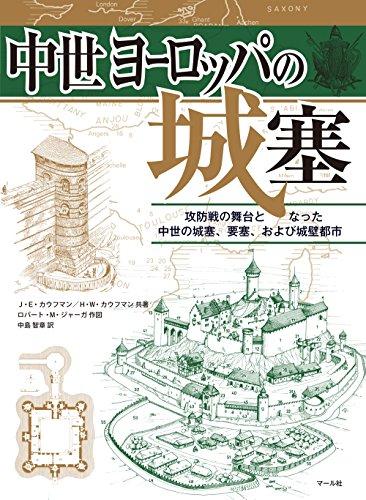 中世ヨーロッパの城塞