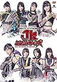 舞台「JKニンジャガールズ」[DVD]