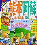 まっぷる 熊本・阿蘇 黒川温泉・天草'19