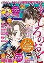 月刊少年マガジン 2021年4月号  2021年3月5日発売