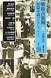 戦後占領期短篇小説コレクション 4 1949年 (4)