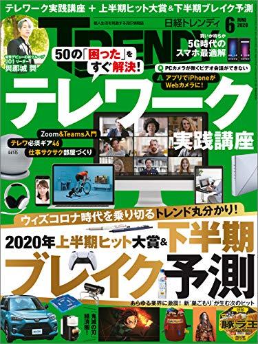 日経トレンディ 2020年6月号 [雑誌]
