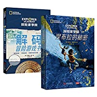 探险家学院·涅布拉的秘密 套装全2册(含解码游戏书)