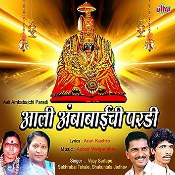 Aali Ambabaichi Pardi