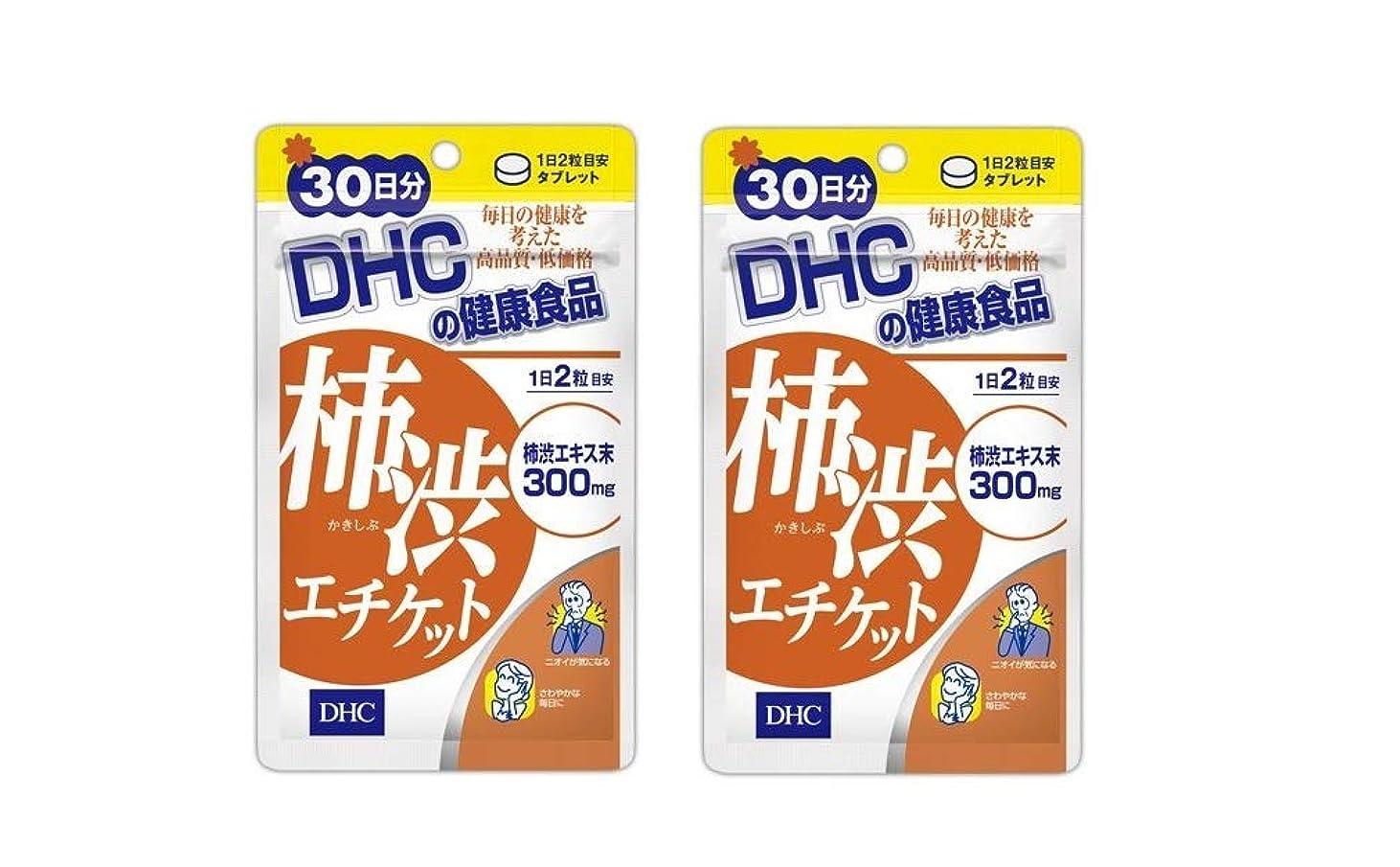 読みやすさ面積第九DHC 柿渋エチケット 30日分 2個セット