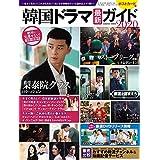 韓国ドラマ最新ガイド2020 (COSMIC MOOK)