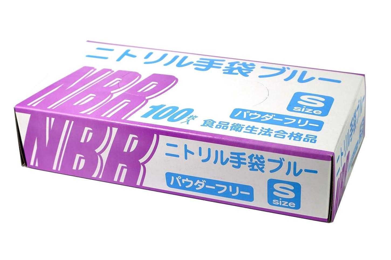 マイクファンネルウェブスパイダー散らす使い捨て手袋 ニトリルグローブ ブルー 食品衛生法合格品 粉なし(パウダーフリー) 100枚入 Sサイズ 超薄手 100521