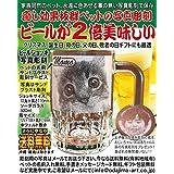 ペット(犬・猫) 写真彫刻ビールジョッキ (沖縄と離島を除く)、クリスマス、母の日、父の日、敬老の日ギフト、誕生日、特価販売、名入れ無料、ペット、お皿、自分用、ギフト、クリスマス