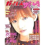 ザッピィ2月号増刊・ガールズザッピィ 3 (<CD+雑誌>)