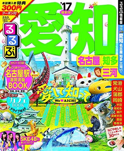 るるぶ愛知 名古屋 知多 三河'17 (国内シリーズ)の詳細を見る