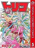 トリコ カラー版 5 (ジャンプコミックスDIGITAL)