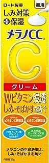 メラノCC 薬用しみ対策保湿クリーム 23g