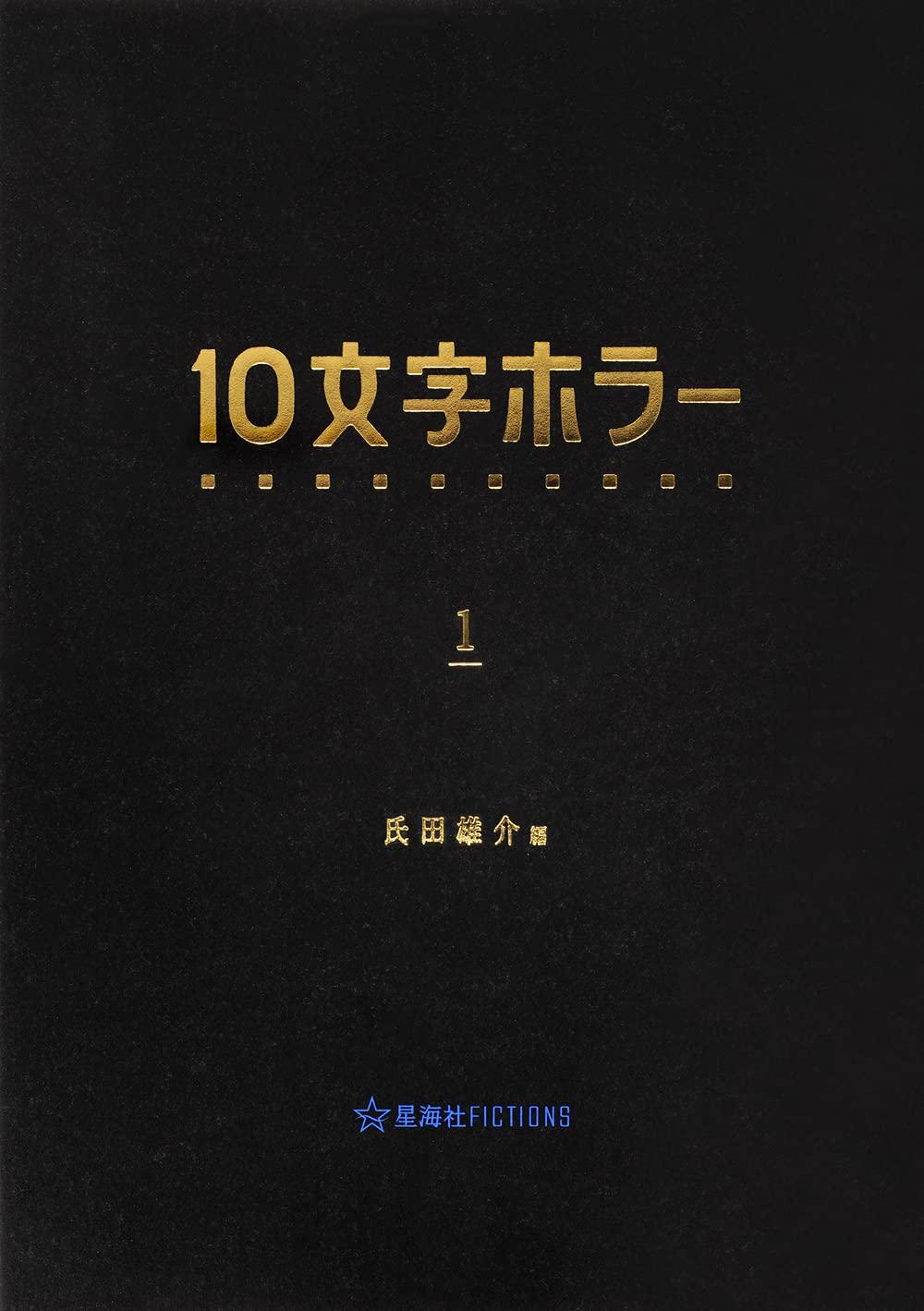 10文字ホラー 1 (星海社FICTIONS)