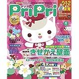PriPri 2020年4月号 [雑誌]
