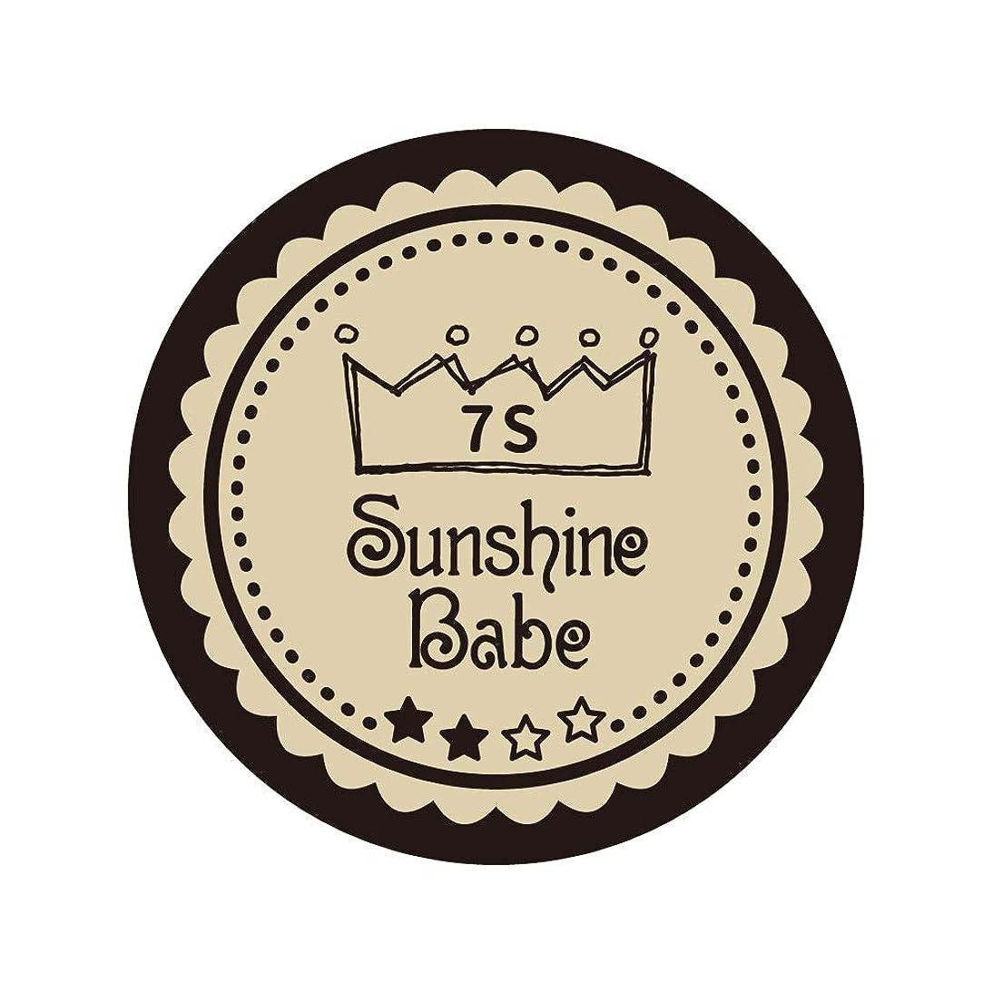 レキシコンヒロイック長々とSunshine Babe コスメティックカラー 7S ウォームサンド 4g UV/LED対応