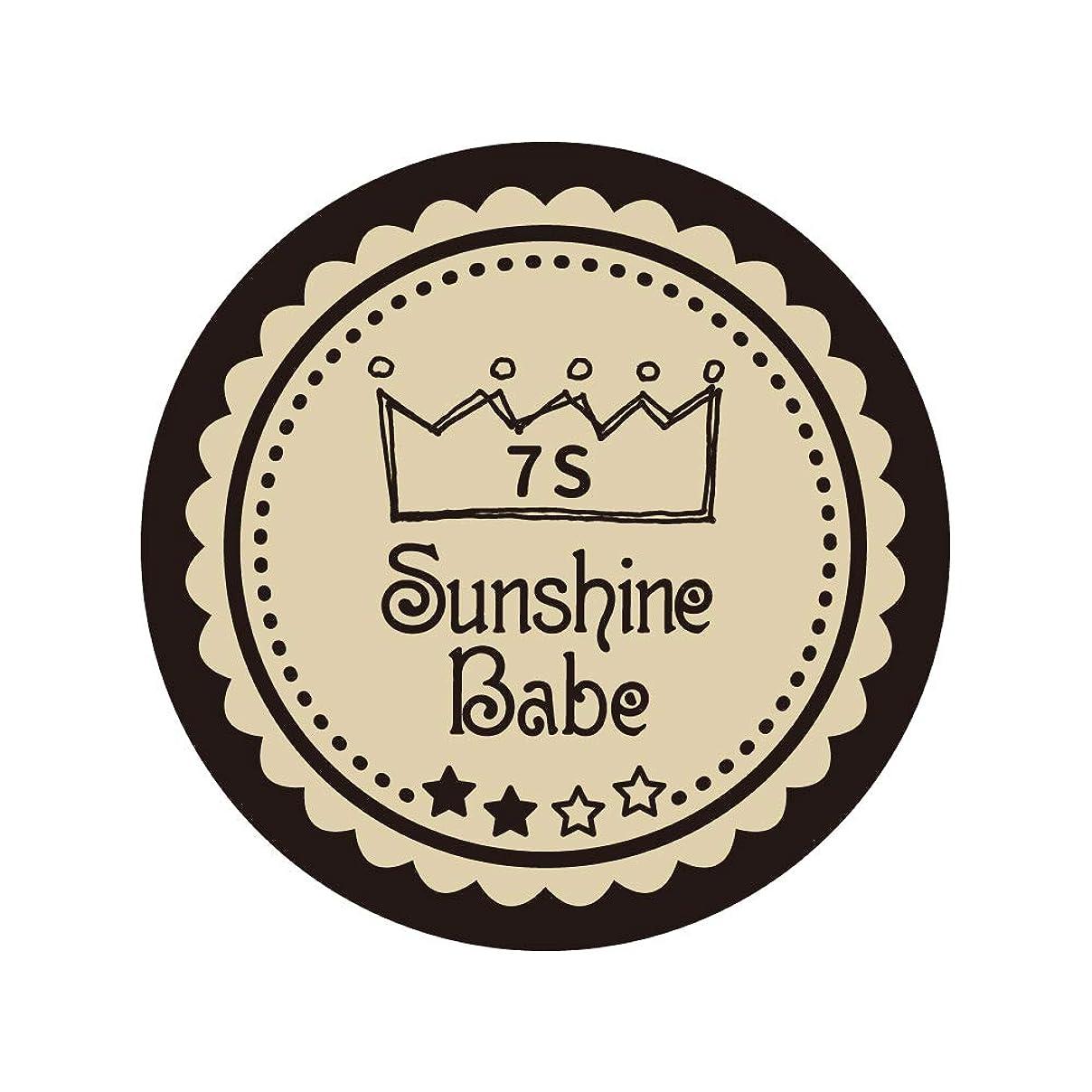 不条理ドック妻Sunshine Babe コスメティックカラー 7S ウォームサンド 4g UV/LED対応