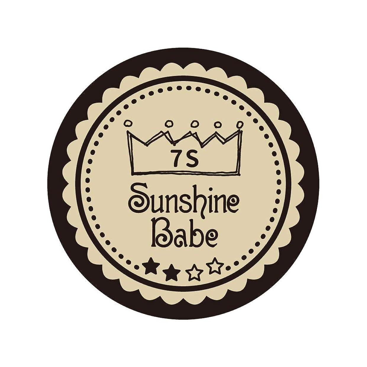 天のまだら拾うSunshine Babe コスメティックカラー 7S ウォームサンド 4g UV/LED対応