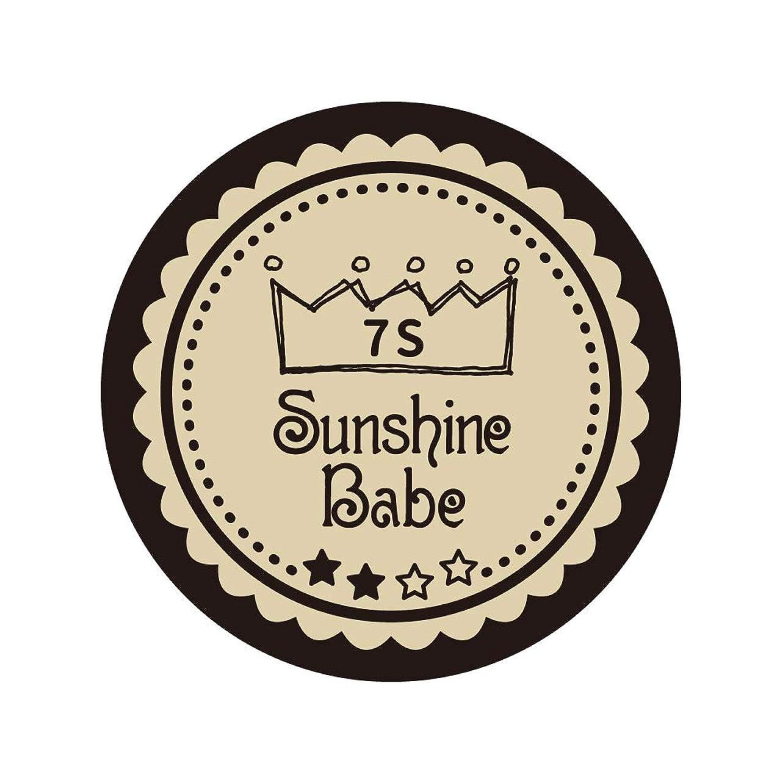 良心的学校教育混乱したSunshine Babe コスメティックカラー 7S ウォームサンド 4g UV/LED対応