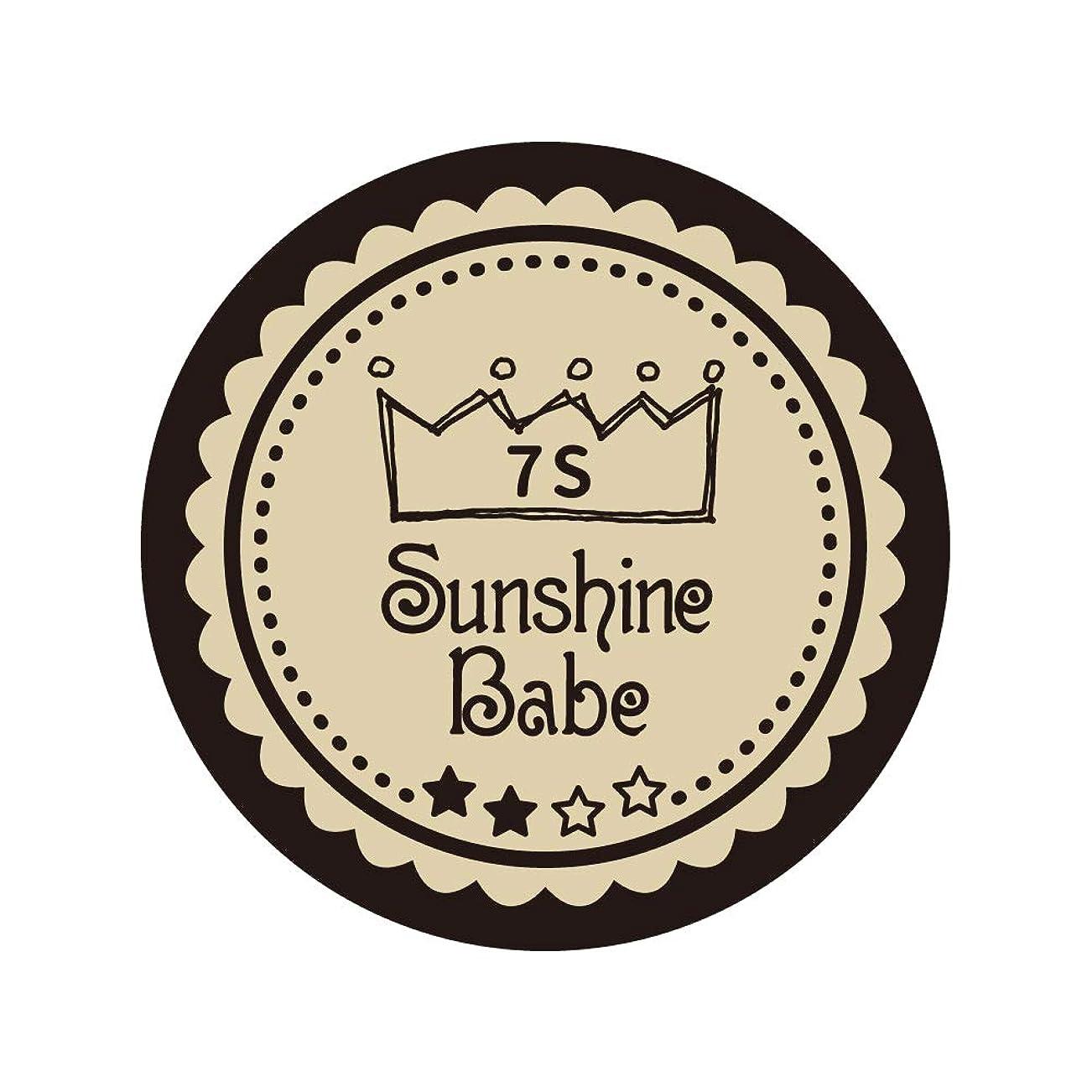フラップ突然の言語学Sunshine Babe コスメティックカラー 7S ウォームサンド 4g UV/LED対応